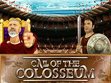 Автомат Зов Колизея